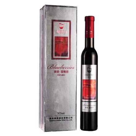 银菲蓝莓酒375ml