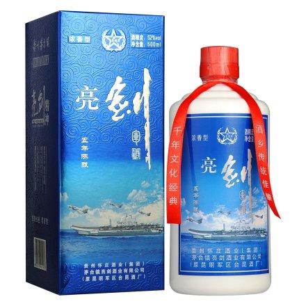 【清仓】52°亮剑军酒(蓝剑)500ml