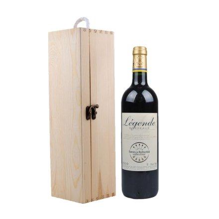 (清仓)法国拉菲传奇波尔多法定产区红葡萄酒+单支松木礼盒