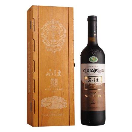 【清仓】宁夏西夏王蛇龙珠2005年干红葡萄酒750ml