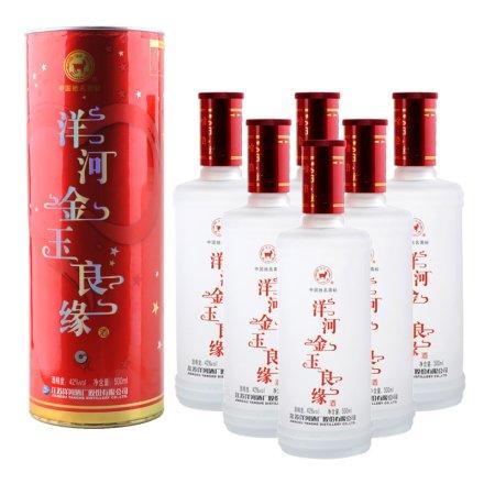 42°洋河金玉良缘(银元)500ml(6瓶装)