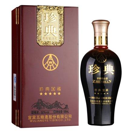 【清仓】52°五粮液集团珍典国藏500ml