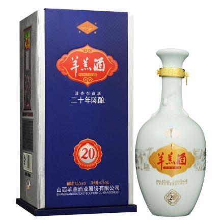 【清仓】45°羊羔酒二十年陈酿475ml