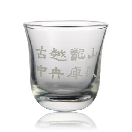 古越龙山酒杯(乐享)