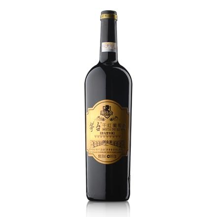 茅台干红葡萄酒750ml(黑马营)