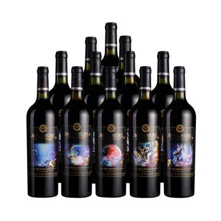 澜爵十二星座珍藏限量版干红葡萄酒750ml(12瓶装)