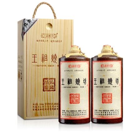 53°王祖烧坊私藏品鉴·儒雅500ml(双盒装)