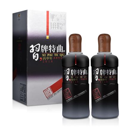 52°习牌特曲丙申年纪念版 500ml(双瓶装)