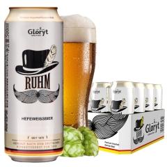 德国进口啤酒格鲁特荣耀小麦啤酒白啤酒500ml(24听装)