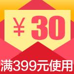 【金币兑换】满399减30