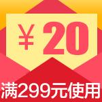 【金币兑换】满299减20